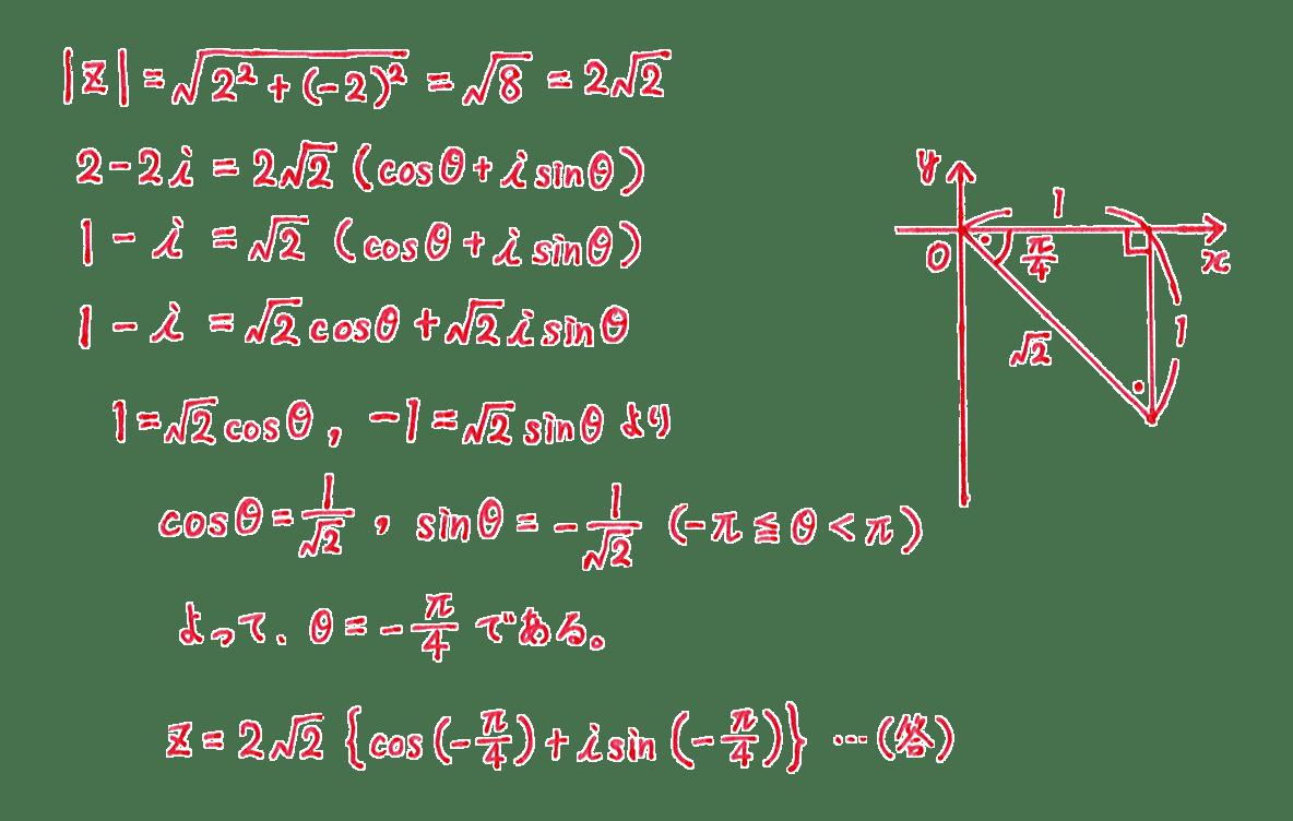 高校数Ⅲ 複素数平面10 問題 解答