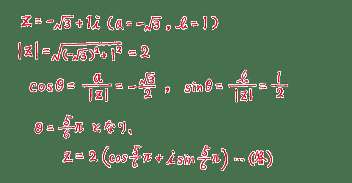 高校数Ⅲ 複素数平面11 問題1 解答