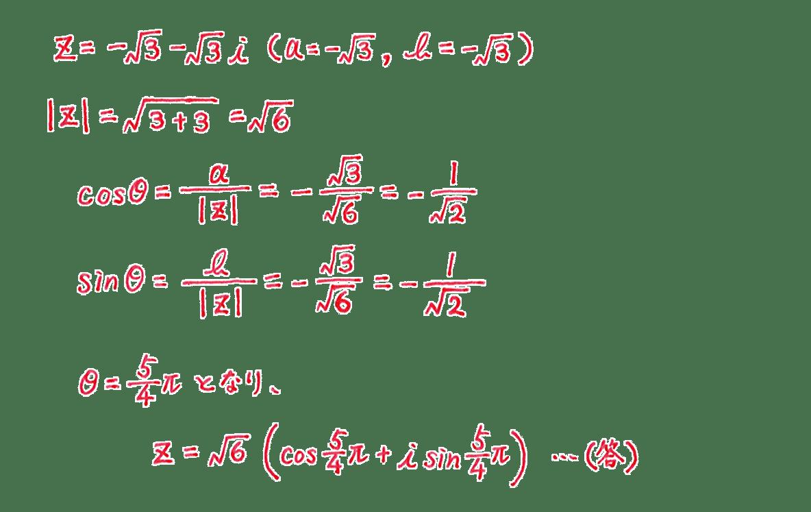 高校数Ⅲ 複素数平面11 問題2 解答