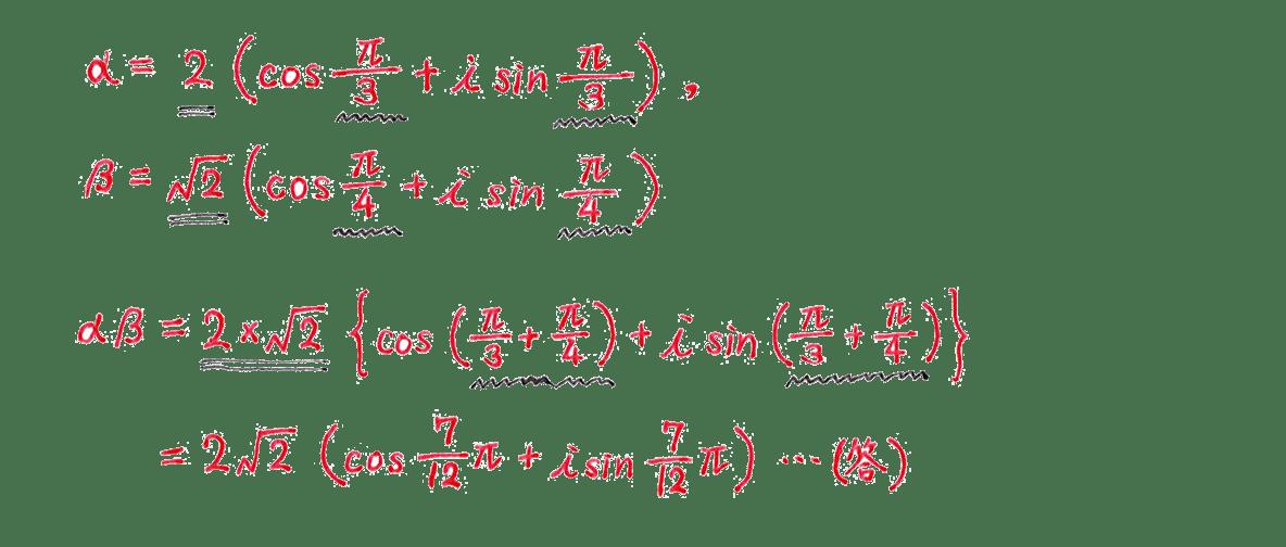 高校数Ⅲ 複素数平面12 問題1 解答