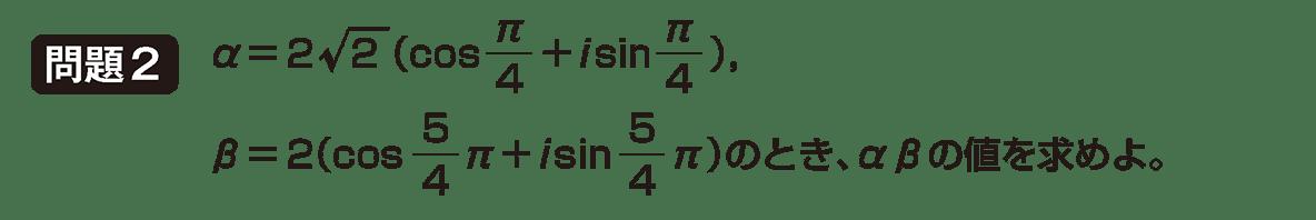高校数Ⅲ 複素数平面12 問題2