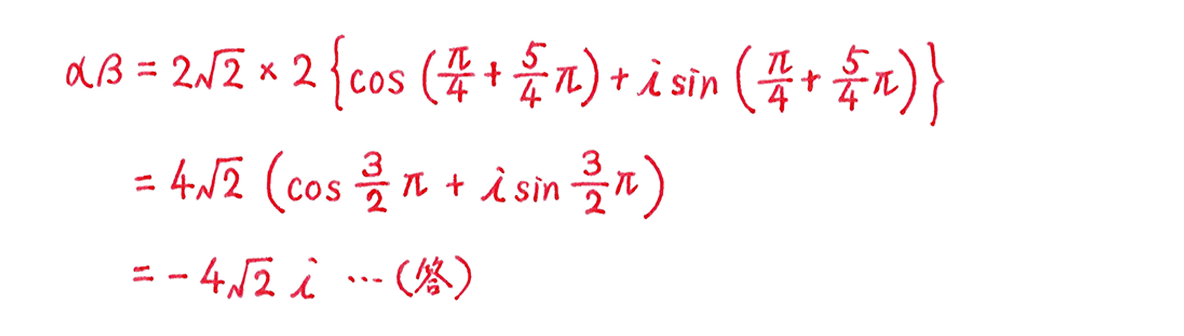 高校数Ⅲ 複素数平面12 問題2 解答