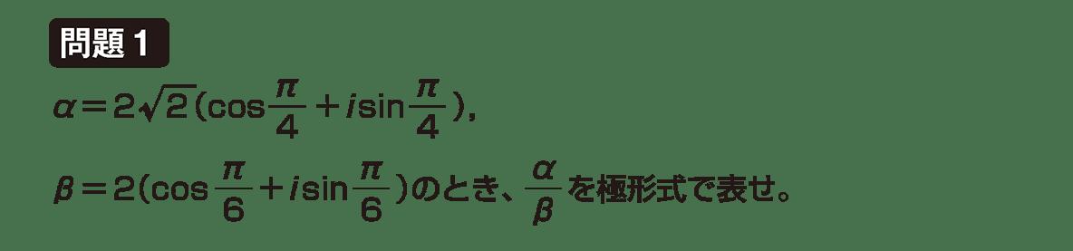 高校数Ⅲ 複素数平面13 問題1