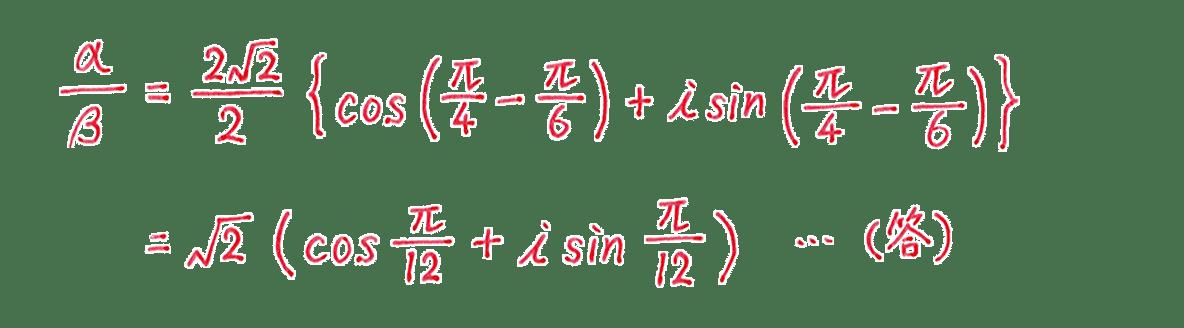 高校数Ⅲ 複素数平面13 問題1 解答