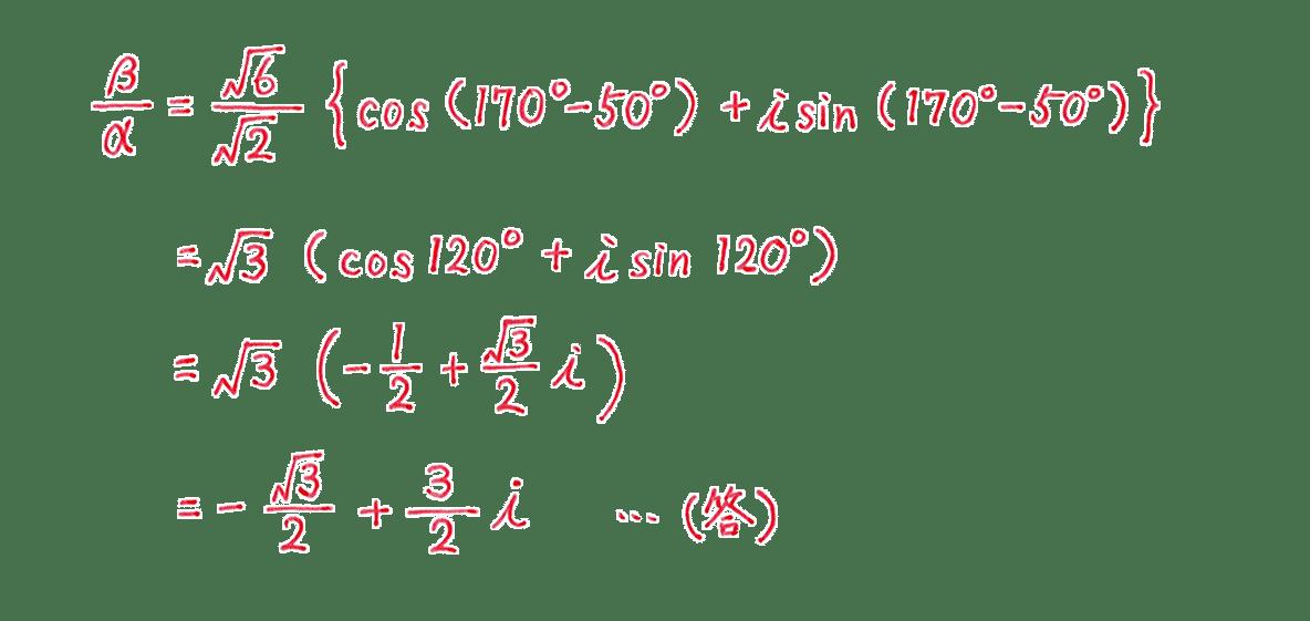 高校数Ⅲ 複素数平面13 問題2 解答