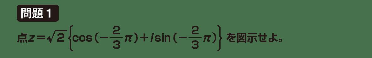 高校数Ⅲ 複素数平面14 問題1