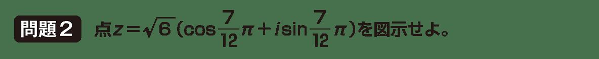 高校数Ⅲ 複素数平面14 問題2