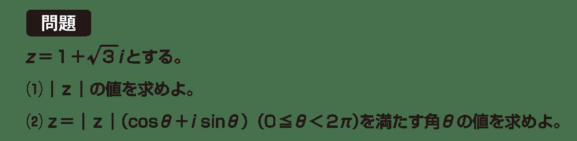 高校数Ⅲ 複素数平面9 問題