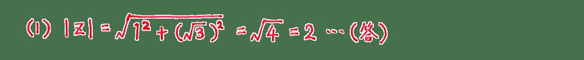 高校数Ⅲ 複素数平面9 問題(1)解答