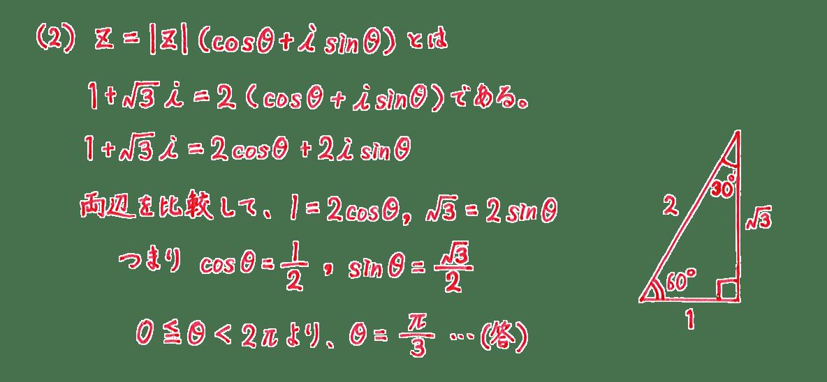 高校数Ⅲ 複素数平面9 問題(2) 解答
