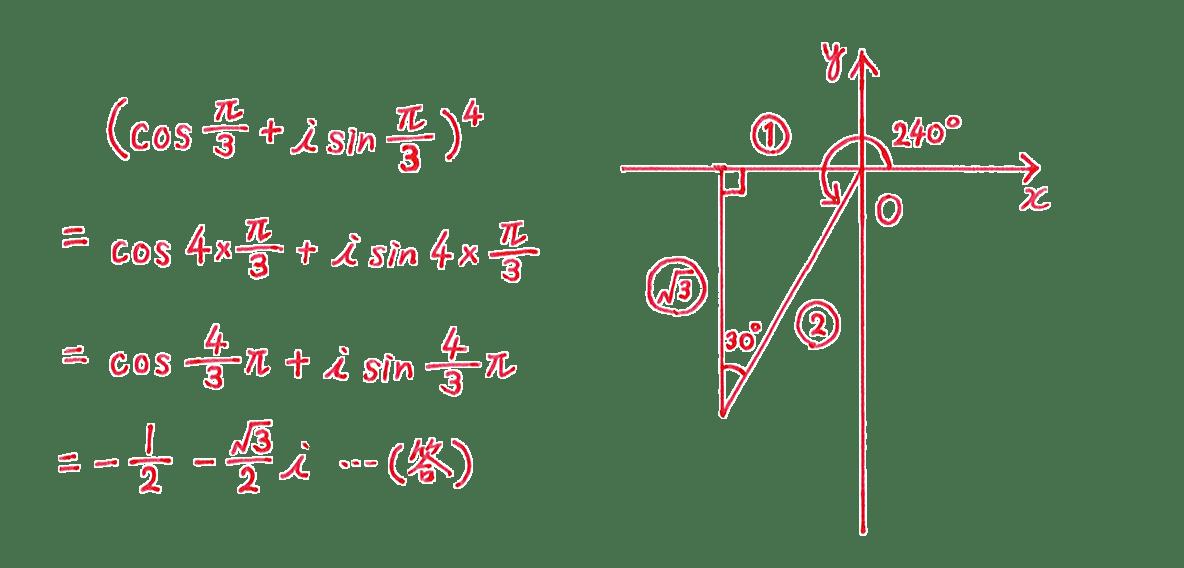 高校数Ⅲ 複素数平面16 問題1 解答