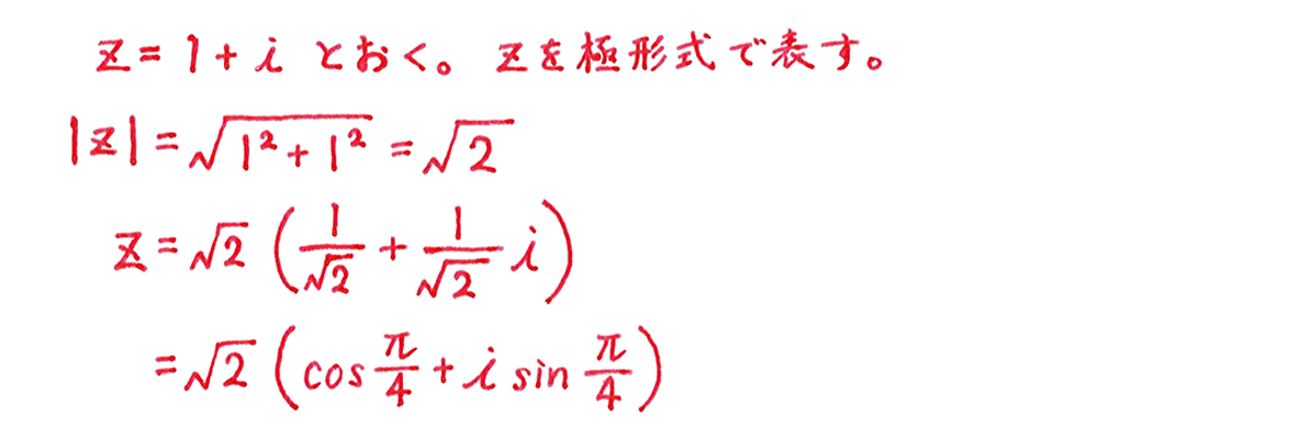 高校数Ⅲ 複素数平面17 問題 答え1~4行目