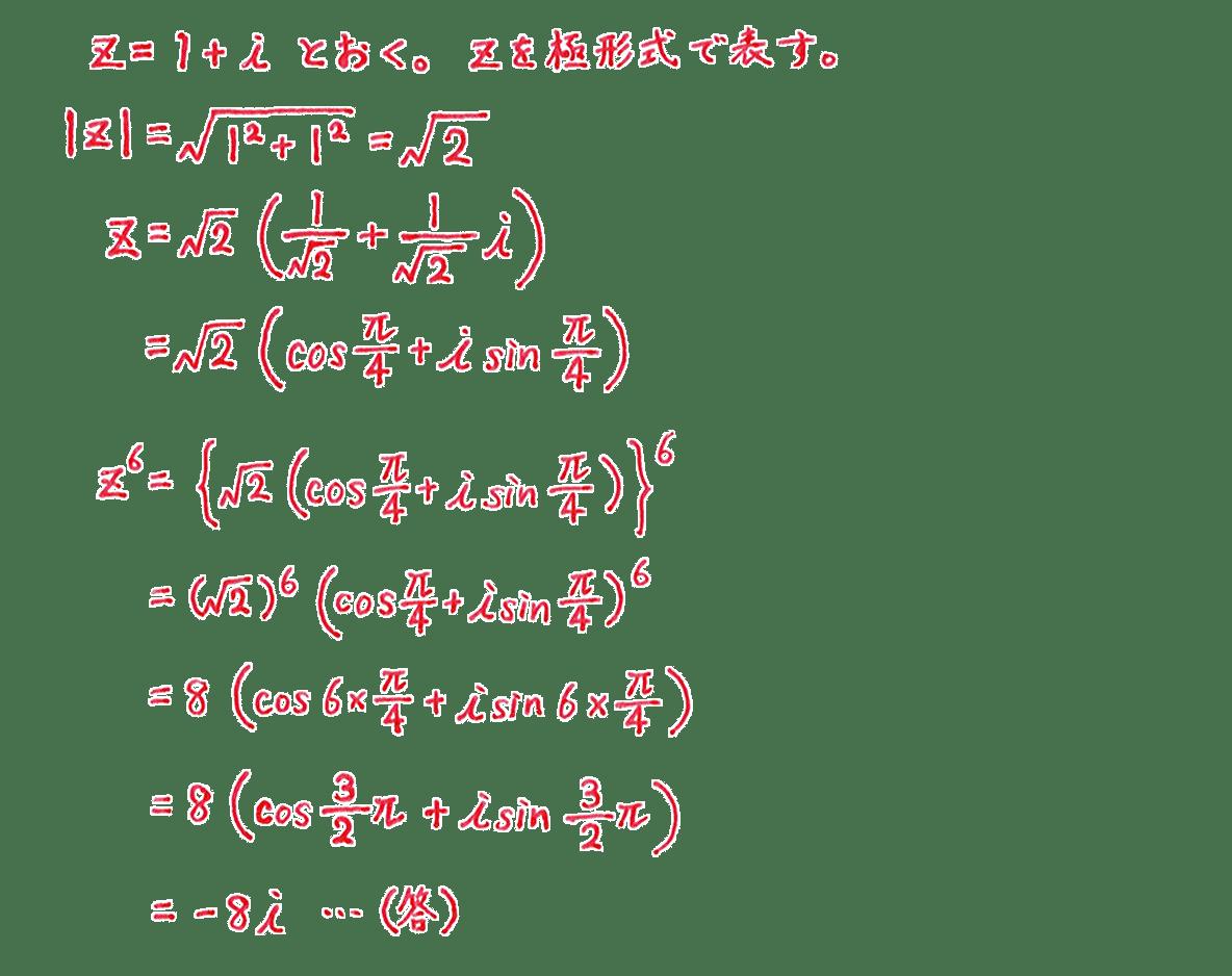 高校数Ⅲ 複素数平面17 問題 答えすべて