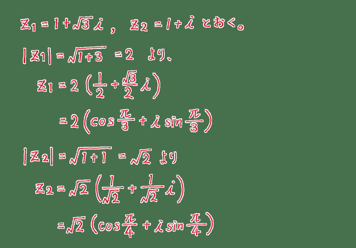 高校数Ⅲ 複素数平面18 問題 答え1~7行目