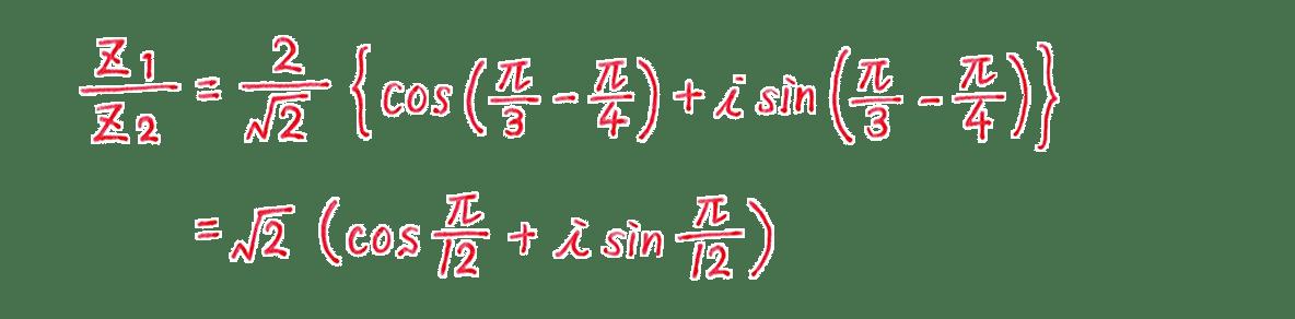 高校数Ⅲ 複素数平面18 問題 答え8~9行目
