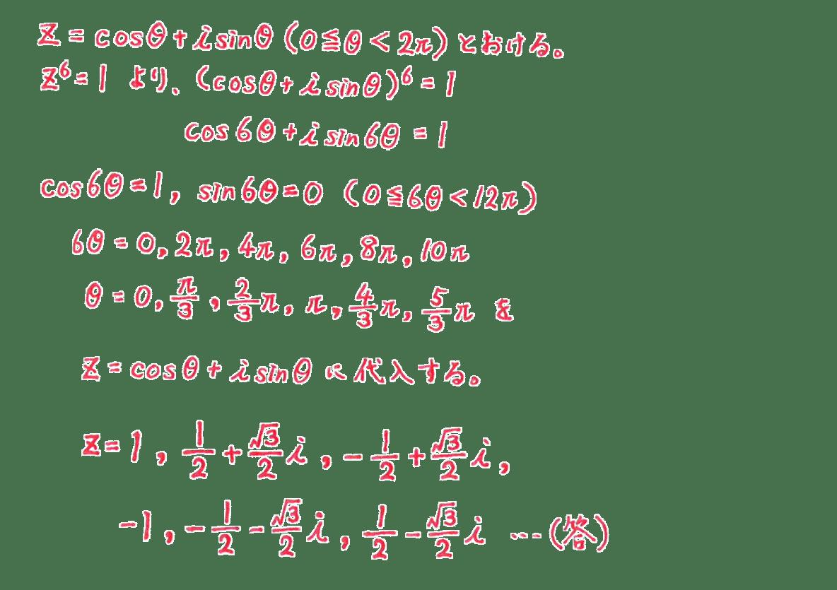 高校数Ⅲ 複素数平面19 問題 答えすべて