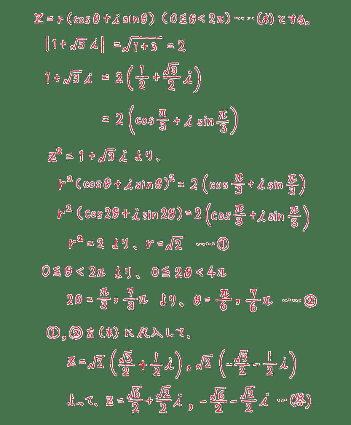高校数Ⅲ 複素数平面21 問題 答えすべて