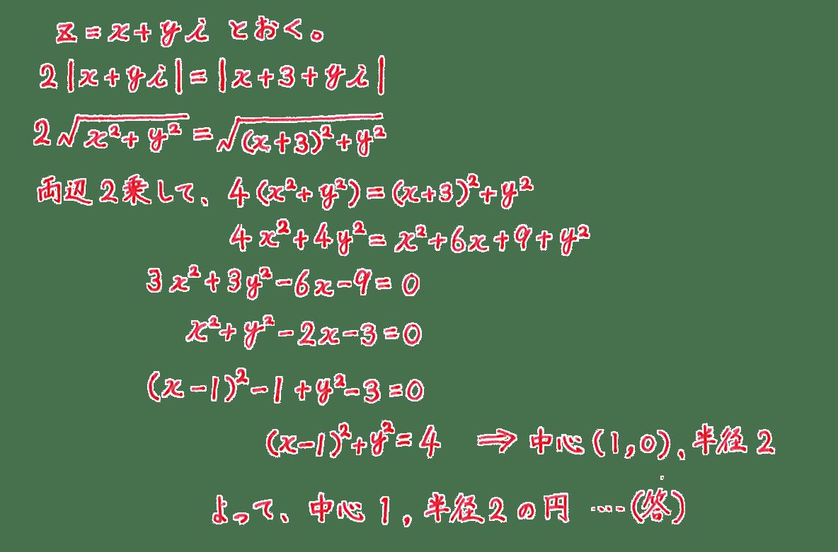 高校数Ⅲ 複素数平面24 問題 答え