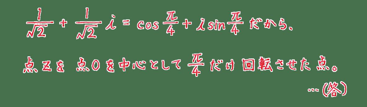 高校数Ⅲ 複素数平面26 問題1の答え