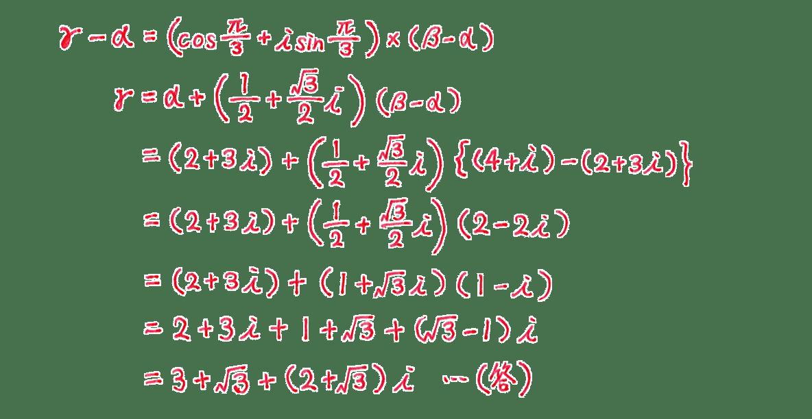 高校数Ⅲ 複素数平面29 問題 答え