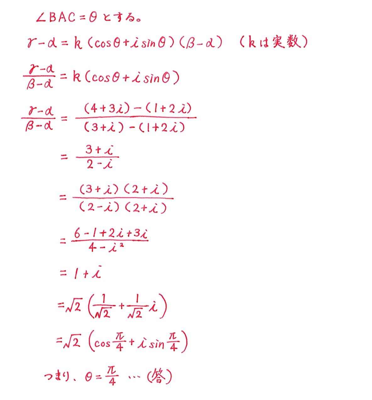 高校数Ⅲ 複素数平面30 問題 答え
