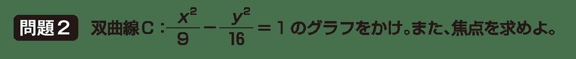 式と曲線10 問題2