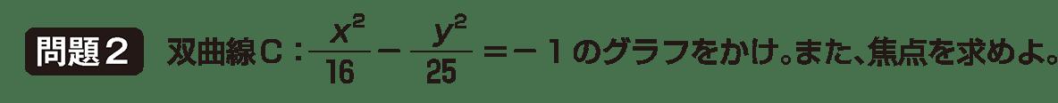 式と曲線11 問題2