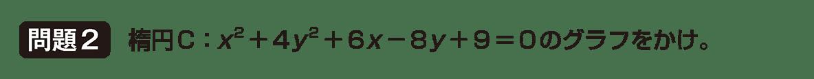 式と曲線14 問題2