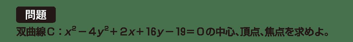 式と曲線15 問題