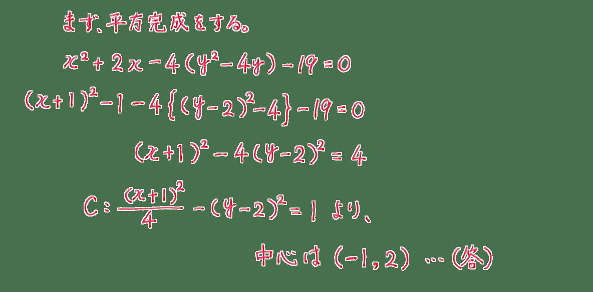 式と曲線15 問題 左ページの解答