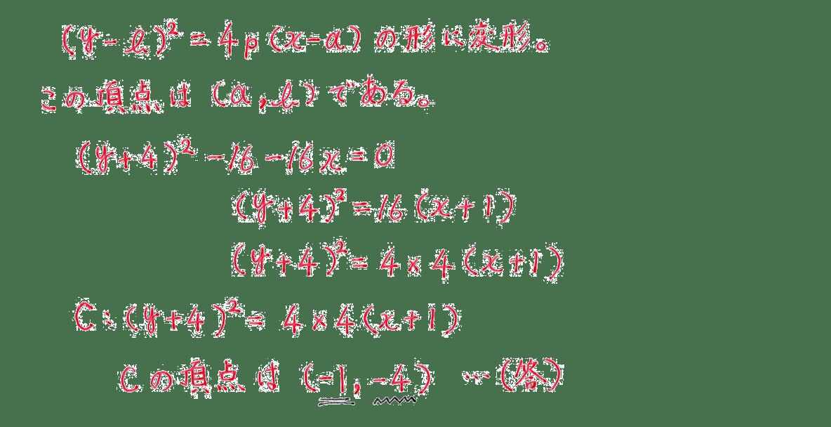 式と曲線16 問題 解答7行目まで