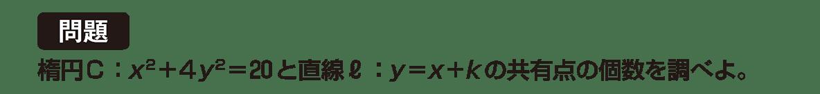 式と曲線17 問題