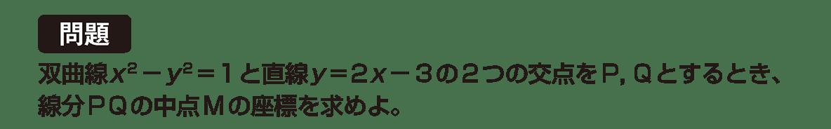 式と曲線18 問題