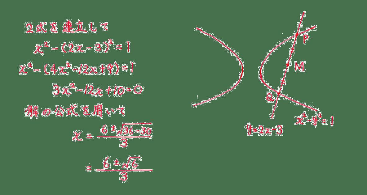 式と曲線18 問題 解答1~7行目と手書き図