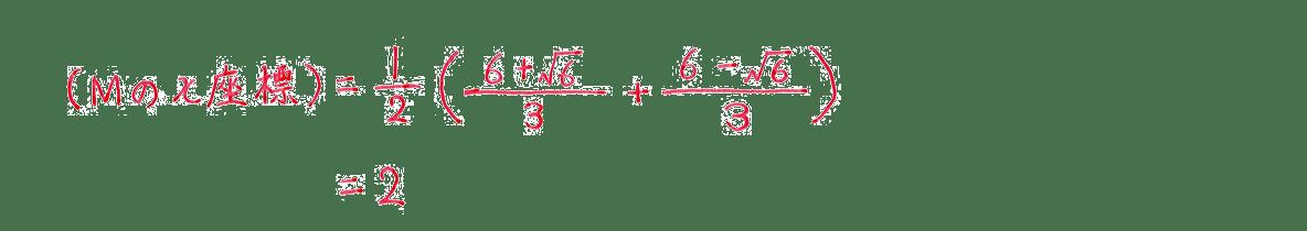 式と曲線18 問題 解答8~9行目