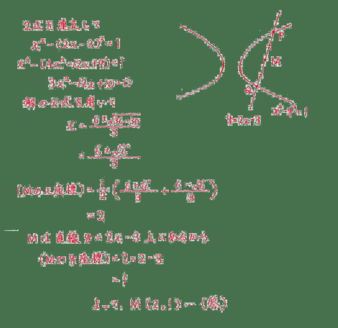 式と曲線18 問題 答えすべて