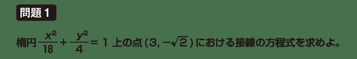 式と曲線19 問題1