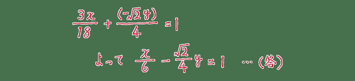 式と曲線19 問題1 答え