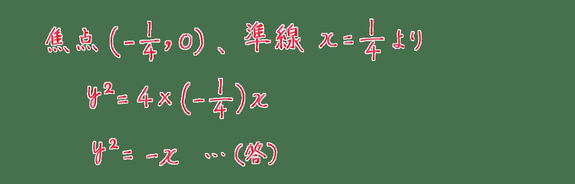 式と曲線1の問題2の解答 1~3行目