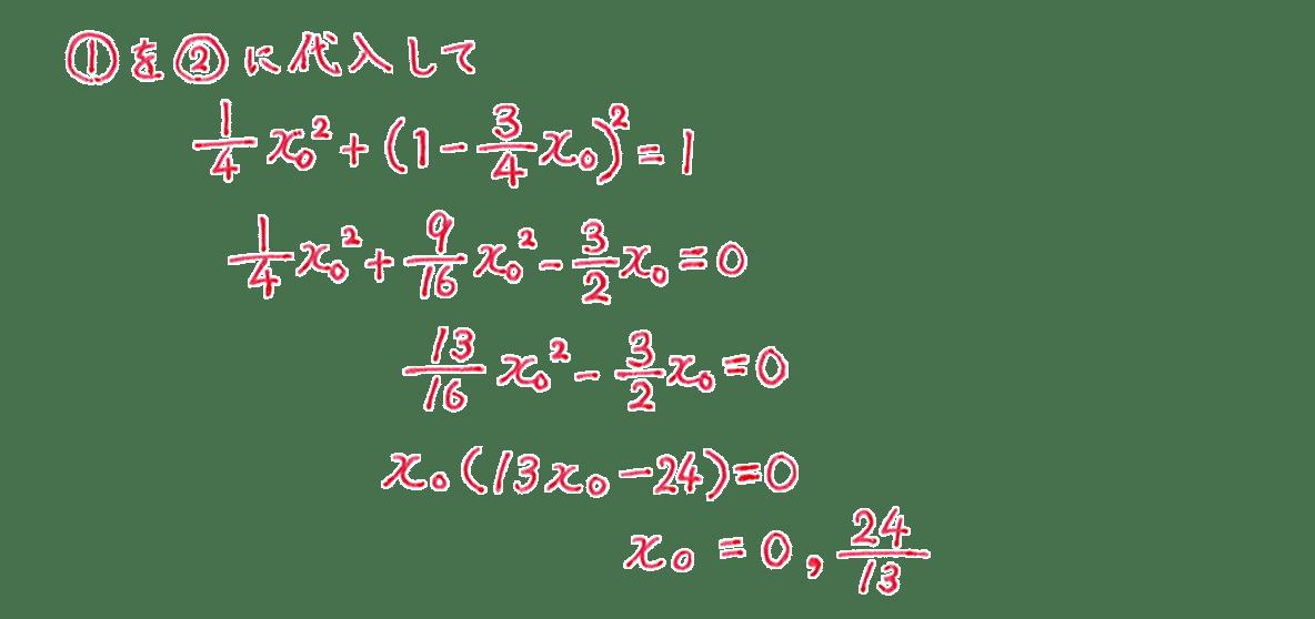 式と曲線20 問題 解答7~12行目