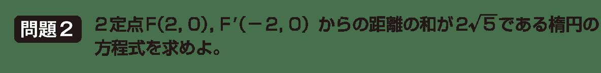 式と曲線4 問題2