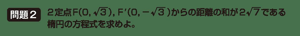式と曲線5 問題2
