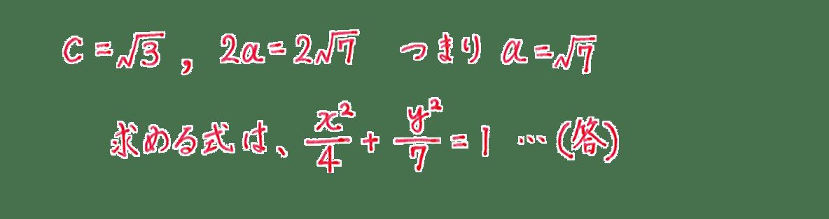 式と曲線5 問題2 解答