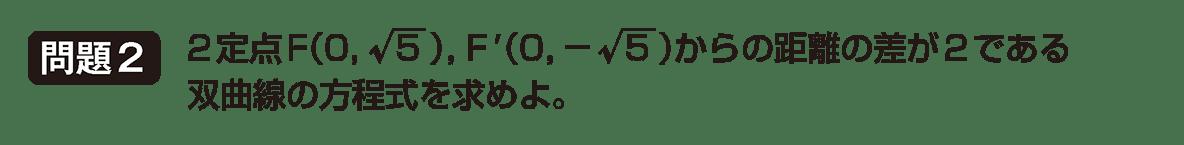 式と曲線9 問題2