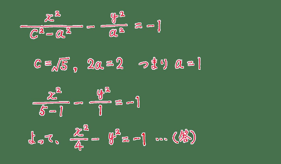 式と曲線9 問題2 解答