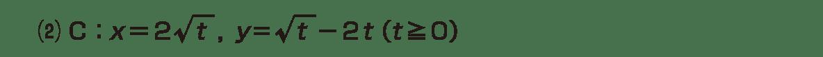 式と曲線21 問題(2)