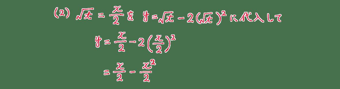 式と曲線21 問題(2)の答え 1~3行目