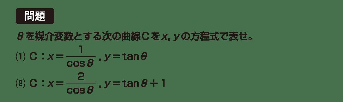 式と曲線23 問題