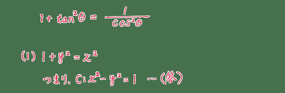 式と曲線23 問題 (1)答えすべて