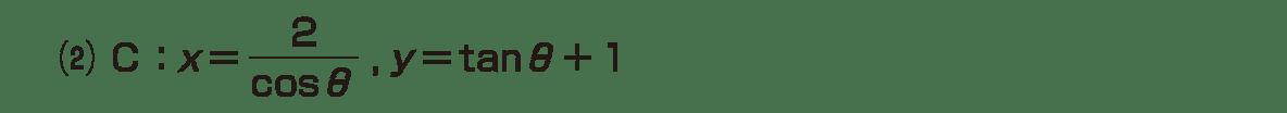 式と曲線23 問題(2)